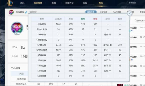 大量玩家新赛季定位赛异常,官方已紧急关闭了排位赛
